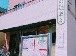 (東京・西東京市) 『貧困と格差から子どもを守る。未来に希望がもてるよう、必要な子どもたちに学 習・食・住居を提供する居場所をつくる』という理念の元につくられた「猫の足あ と」。 1階は、小中学生が学ぶための教室です。また、教育カフェや学習会・研究会・懇談 会など、さまざまな団体の交流の場にもなっています。2階には、賃貸の部屋が5つ あり、自立へ歩み出す若者のための支援を行なっています。