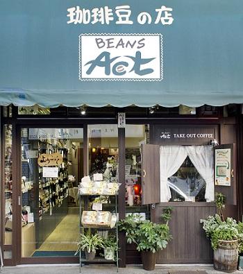 """(東京・練馬) """"美味し""""&""""楽しい""""を店のコンセプトに1999年に創業しました。 常時20数銘柄の新鮮な豆、全国の生産者から折々に届く""""美味しい""""品々、月替わりで開催する""""楽しい""""ことをご提供しています。 挽きたて、淹れたての珈琲を飲みながら街の情報アレコレも店内でピックアップしてください。"""