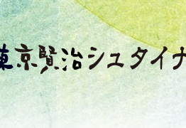 東京賢治シュタイナー学校 (東京・立川) 「つながれいのち」を合言葉に「賢治の学校」は子どもが子どもとして安心して育っていける社会づくりを目指す運動体として始まりました。その発展は、宮沢賢治の精神をよりどころにした、シュタイナー教育を実践する子どもたちの学びの場を誕生させました。2019年度は小学部開設20周年。5月には保育園を開設し、都内で唯一の保育園、幼稚園を併設した0歳から18歳までの一貫教育が実現しました。これまでも、そしてこれからも「子どもを真ん中にして」親と教師が学び合い、力を合わせて学校をつくり続けていきます。