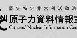 原子力資料情報室