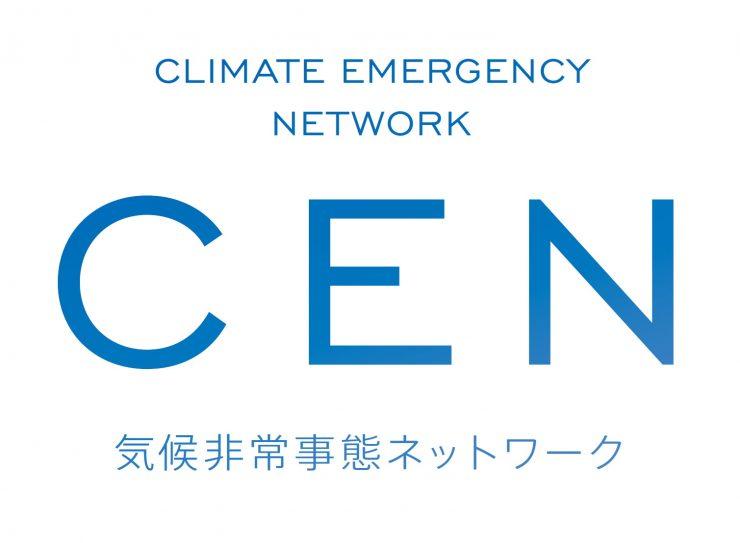 気候非常事態ネットワーク-7